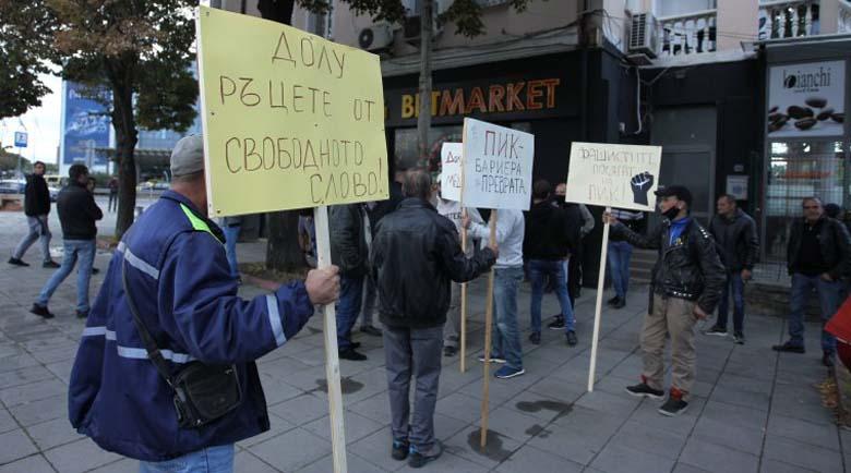 Протестиращи оставиха чували с боклук пред офиса на агенция ПИК