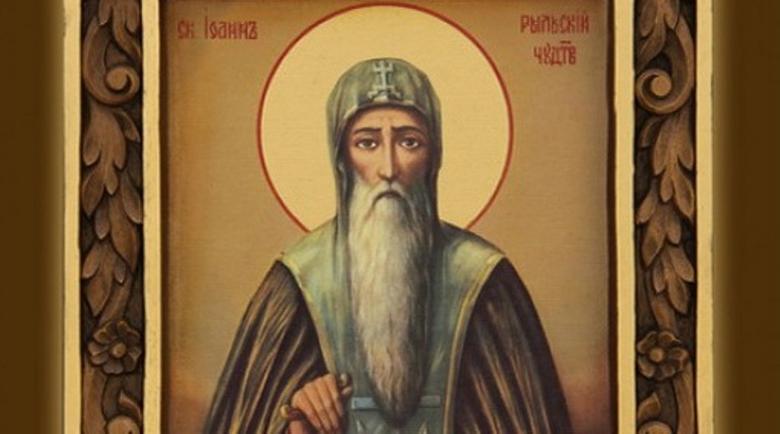 Честваме небесния покровител на българския народ – Свети Иван Рилски