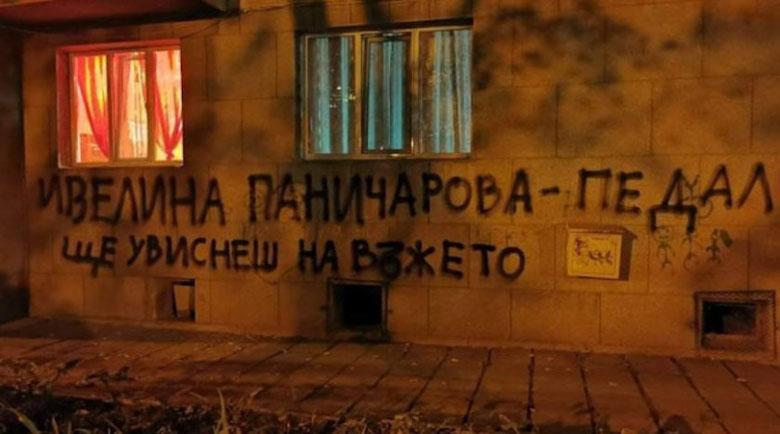 Грозно! Плашат с бесило пловдивски гей активисти