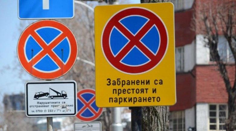До 200 лв. глоба за неправилно паркиране в София