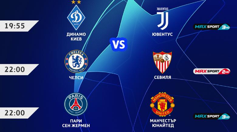 Груповата фаза на Шампионската лига стартира във вторник по MAX Sport
