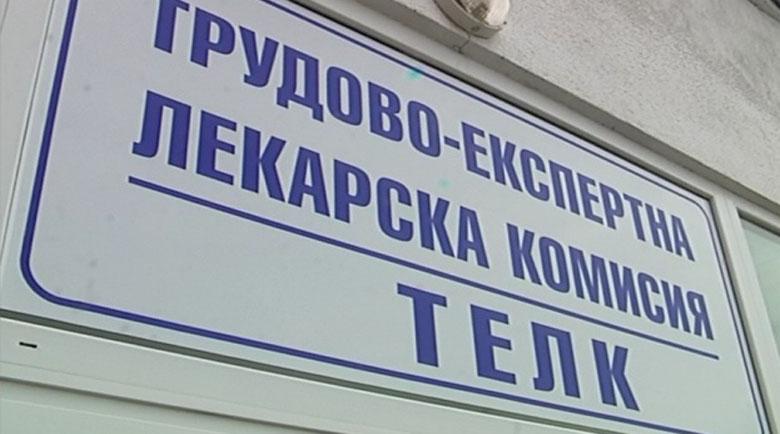 От 15 октомври: Е-система обслужва пациентите за ТЕЛК