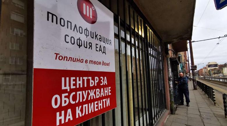 """""""Топлофикация-София"""": Трябва да има увеличение на цената на парното"""