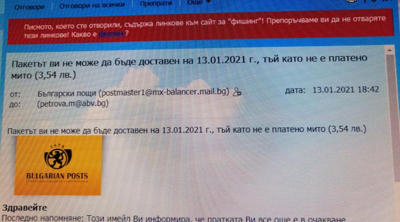 """Измамници източват сметки, мамят в нета от името на """"Български пощи"""""""