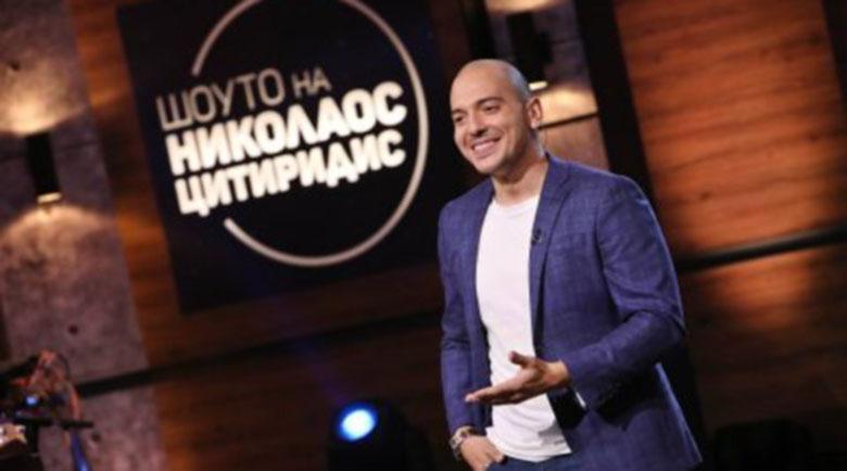 Хекимян бесен на Цитиридис, губил му пари с кофти шоуто си