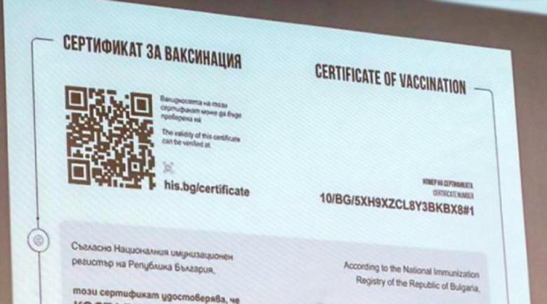 8 години затвор грозят лекарите, издавали фалшиви ковид сертификати